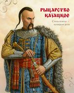 Книга Рыцарство казацкое