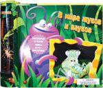 Книга У світі жуків та павуків