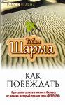 Книга Как побеждать. 8 ритуалов успеха в жизни и бизнесе от монаха, который продал свой 'феррари'