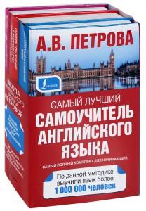 Книга Самый лучший самоучитель английского языка