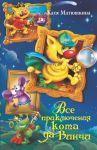 Книга Все приключения кота да Винчи
