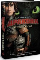 Книга Как приручить дракона. Книга 1