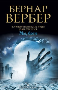 Книга Мы, боги