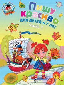 Книга Пишу красиво: для детей Ч. 1