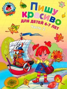 Книга Пишу красиво: для детей Ч. 2