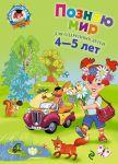 Книга Познаю мир: для детей 4-5 лет
