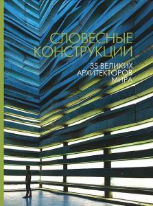 Книга Словесные конструкции: 35 великих архитекторов мира
