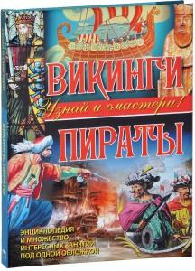 Книга Викинги. Пираты