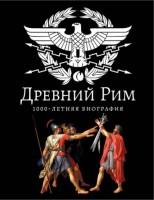 Книга Древний Рим. 1000-летняя биография