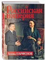 Книга Российская империя: Петр 1, Анна Иоанновна, Елизавета Петровна