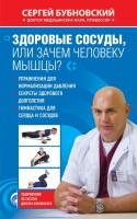 Книга Здоровые сосуды, или Зачем человеку мышцы?