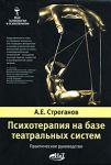 Книга Психотерапия на базе театральных систем. Практическое руководство