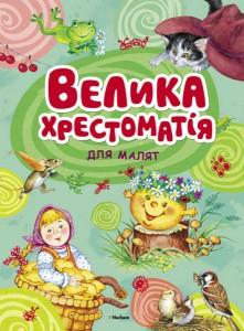 Книга Велика хрестоматія для малят