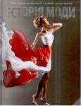 Книга Історія моди. Ілюстрована енциклопедія від давнини до наших днів