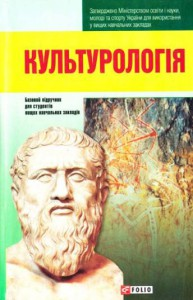 Книга Культурологiя
