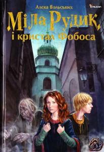 Книга Мила Рудик и кристалл Фобоса