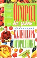 Книга Огород без забот. Современный календарь огородника