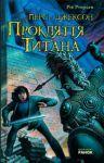 Книга Персі Джексон та Прокляття Титана