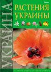 Книга Растения Украины