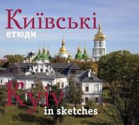 Книга Фотоальбом 'Київські етюди'