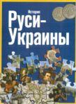 Книга История Руси - Украины