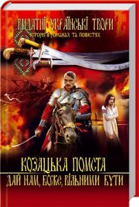 Книга Козацька помста