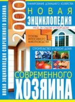 Книга Новая энциклопедия современного хозяина