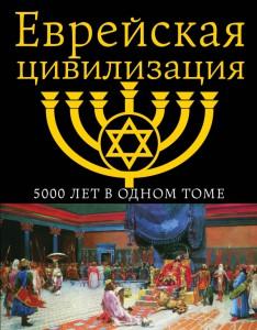 Книга Еврейская цивилизация. 5000 лет в одном томе