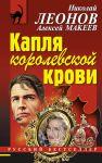Книга Капля королевской крови