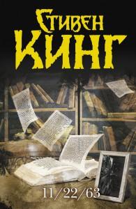 11 22 63 Стивен Кинг купить книгу в Киеве и Украине. ISBN 978-5-271 ... 9ceb0faf84e11
