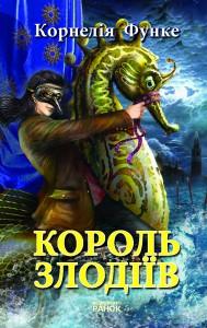 Книга Король злодiiв