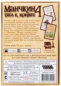 фото Настольная игра Hobby World 'Манчкин 4. Тяга к коняге' (1115) #4