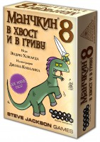 Настольная игра Hobby World 'Манчкин 8. В хвост и в Гриву' (1199)
