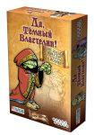 Настольная игра Hobby World 'Да, Темный Властелин!' (Да, Хозяин!) (1191)