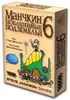 Настольная игра Hobby World 'Манчкин 6. Безбашенные Подземелья' (1329)