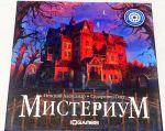 фото Настольная игра I Games 'Мистериум' (1401) #2