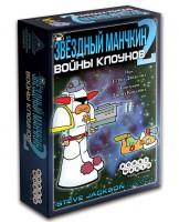 Настольная игра 'Звездный Манчкин-2. Войны Клоунов'