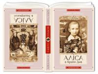Книга Аліса в Країні Див / Аліса в Задзеркаллі