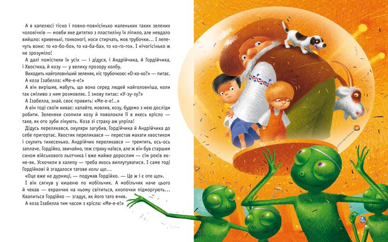 Летючий капелюх (Марина Дяченко) купить книгу в Киеве и Украине. ISBN  966-7047-69-5 48e1b2d32c2ad