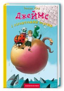 фото страниц Джеймс і гігантський персик #2
