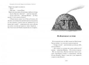 фото страниц Джури козака Швайки #11