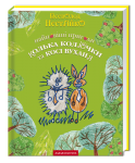 Книга Найновіші пригоди їжачка Колька Колючки та зайчика Косі Вуханя