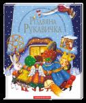 Книга Різдвяна рукавичка