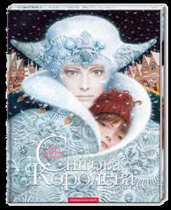 фото страниц Снігова Королева #2