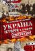 Книга Україна. Історія з грифом 'Секретно'
