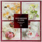 Книга Мороженое и сорбе. Коллекция лучших рецептов