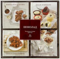 Книга Шоколад. Коллекция лучших рецептов