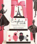 Книга Сладкий шик: восхитительные пирожные, торты и капкейки