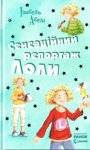 Книга Сенсаційний репортаж Лоли