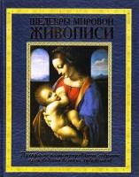 Книга Шедевры мировой живописи